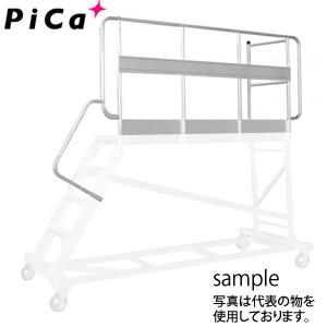 ピカ(Pica) 連結式大型作業台用オプション DXL-TE150AL 手すりL型 [大型・重量物]