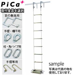 ピカ(Pica) 避難用 ロープはしご 全長:11m (φ12.5 クレモナ ロープ) EK-11 [受注生産品]