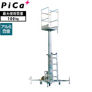 ピカ(Pica) 水圧昇降式高所作業台 EQ-44T [大型・重量物]