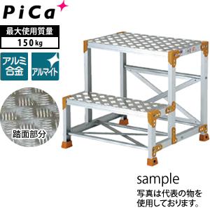 ピカ(Pica) アルミ作業台(踏面:縞板) FG-266CP [配送制限商品]