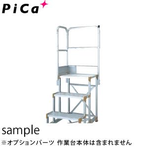 ピカ(Pica) FG型アルミ作業台用オプション FG-TE13B 天場二方手すり 高さ900mm [配送制限商品]