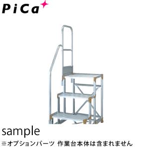 ピカ(Pica) FG型アルミ作業台用オプション FG-TE18B 階段片手すり 高さ900mm [配送制限商品]