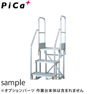 激安本物 ピカ(Pica) FG型アルミ作業台用オプション ピカ(Pica) [配送制限商品] FG-TE19B FG-TE19B 階段片手すり 高さ900mm [配送制限商品], 革製品の専門店 Life Light Love:12ab1c71 --- totem-info.com