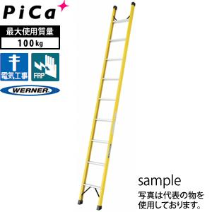 【新品本物】 ピカ(Pica) FRP製 1連はしご FRP-1L18G [受注生産品][大型・重量物]:セミプロDIY店ファースト-DIY・工具