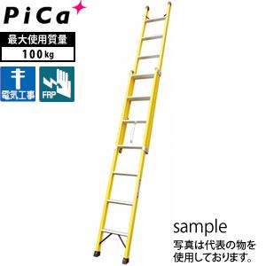 ピカ(Pica) FRP製 2連はしご FRP-2L34 [大型・重量物]