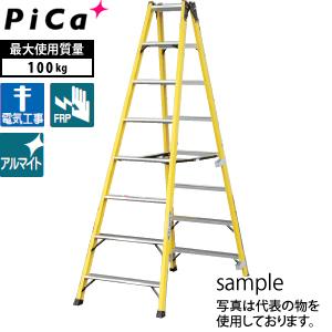 【期間限定4月まで】 ピカ(Pica) FRP製 専用脚立 FRP-SL24S [大型・重量物]