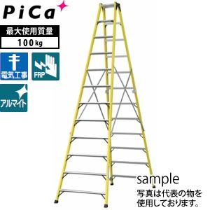 【期間限定5月まで】 ピカ(Pica) FRP製 専用脚立 FRP-SL36S [大型・重量物]