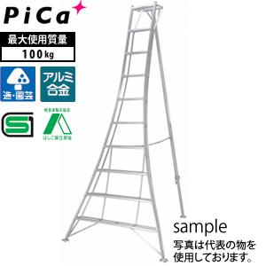 ピカ(Pica) アルミ製 三脚脚立 GMF-360A [大型・重量物]