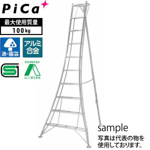 ピカ(Pica) アルミ製 三脚脚立 GMK-240A [大型・重量物]