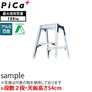 ピカ(Pica) アルミ合金製 専用脚立 HM-C60 [配送制限商品]