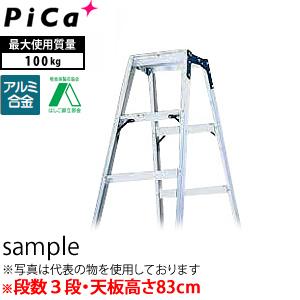 ピカ(Pica) アルミ合金製 専用脚立 HM-C90 [配送制限商品]