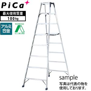 ピカ(Pica) アルミ合金製 専用脚立 HM-C270 [大型・重量物]