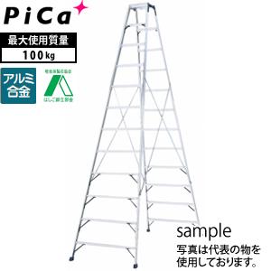 ピカ(Pica) アルミ合金製 専用脚立 HM-C390 [大型・重量物]