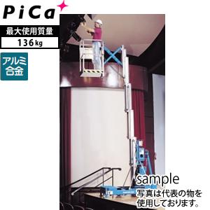 ピカ(Pica) アルミ製 高所作業台 IWP-20S-AC(AC100V) [大型・重量物]