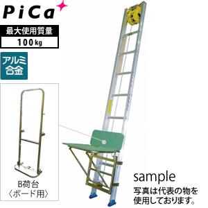 ピカ(Pica) アルミ製 荷揚げ機らくらくリフト JA-3BX [大型・重量物]