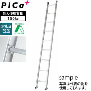 ピカ(Pica) アルミ製 ユニット交換式 1連はしご LLS-41 [大型・重量物]