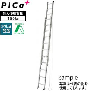 ピカ(Pica) アルミ製 ユニット交換式 2連はしご LLW-65 [大型・重量物]