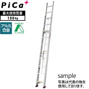 ピカ(Pica) アルミ製 サヤ管式3連はしご LNT-100A [大型・重量物]