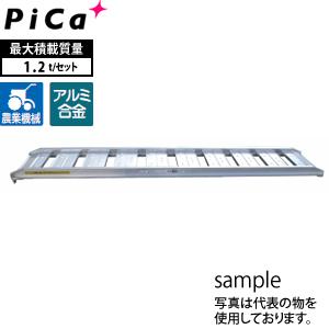 ピカ(Pica) アルミブリッジ 歩行農機用 ツメフック PBR-210-30-1.2 2本1セット 積載荷重:1.2トン/セット [大型・重量物]