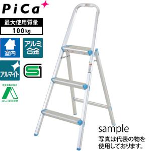 ピカ(Pica) アルミ製 上わく付き踏台 PFD-3A