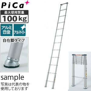 ピカ(Pica) アルミ製伸縮はしご スーパーラダー SL-500J 自在脚タイプ【在庫有り】【あす楽】
