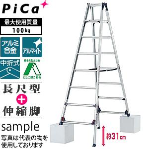 【期間限定4月まで】 ピカ(Pica) アルミ伸縮専用脚立 KS-240A [大型・重量物]