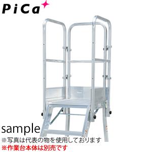 ピカ(Pica) DWR型アルミ作業台用オプション DWR-TE1B 天場三方手すり [配送制限商品]