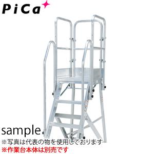 ピカ(Pica) DWR型アルミ作業台用オプション DWR-TE3AB 階段両手すり・天場三方 [配送制限商品]
