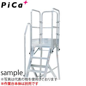ピカ(Pica) DWR型アルミ作業台用オプション DWR-TE4AB 階段片手すり・天場三方 [配送制限商品]