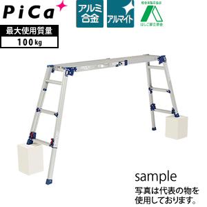 ピカ(Pica) 四脚アジャスト式アルミ足場台 DWV-S120A 天場スライドタイプ【在庫有り】【あす楽】