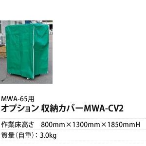 ピカ(Pica) 収納カバー MWA-CV2