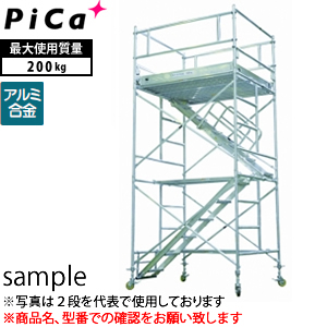ピカ(Pica) アルミローリングタワー アルミパイプ製移動式足場 ARA-2UA 内階段仕様 2段セット [大型・重量物]