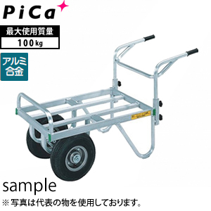 ピカ(Pica) アルミ製 3コンテナ用二輪車 CC3-3S-2 荷台長さ調節可能 荷台長さ調節可能 [配送制限商品]