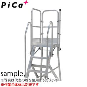 ピカ(Pica) DWR型アルミ作業台用オプション DWR-TE6AB 階段両手すり・天場二方 [配送制限商品]