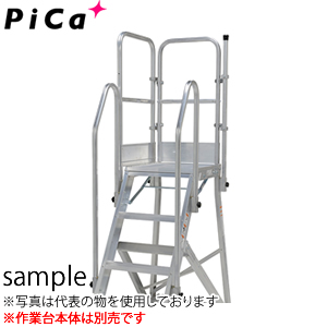 ピカ(Pica) DWR型アルミ作業台用オプション DWR-TE6BB 階段両手すり・天場二方 [配送制限商品]