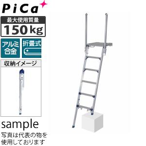 ピカ(Pica) アルミ製折り畳み式 トラック昇降ステップ DXF-18 [個人宅配送不可]【在庫有り】