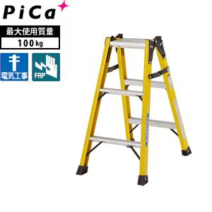 【期間限定5月まで】 ピカ(Pica) FRP製 はしご兼用脚立 FRP-SL09 [配送制限商品]