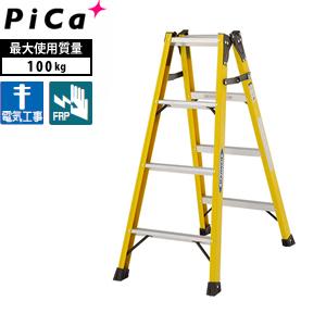 【期間限定5月まで】 ピカ(Pica) FRP製 はしご兼用脚立 FRP-SL12 [配送制限商品]