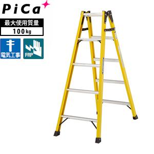 【期間限定4月まで】 ピカ(Pica) FRP製 はしご兼用脚立 FRP-SL15 [配送制限商品]