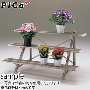 ピカ(Pica) アルミ製 フラワースタンド FSA-K123BL ライトブロンズ [配送制限商品]