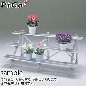 ピカ(Pica) アルミ製 フラワースタンド FSA-K153S シルバー [配送制限商品]