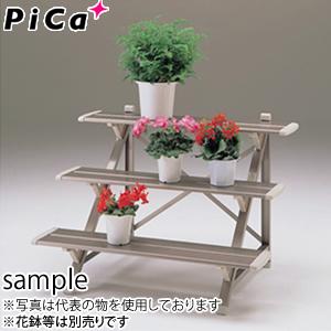 ピカ(Pica) アルミ製 フラワースタンド FSA-K93BL ライトブロンズ [配送制限商品]
