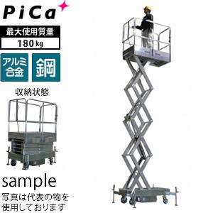 [送料別途お見積り] ピカ(Pica) アルミシザース式昇降作業台 LWA-46 作業車