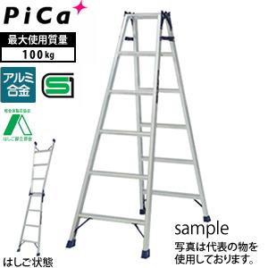 ピカ(Pica) アルミ製 はしご兼用脚立 MCX-210 [個人宅配送不可]