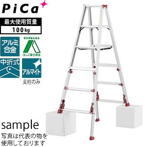 ピカ(Pica) アルミ製 四脚アジャスト式専用脚立 スタッピー SXJ-150 上部操作タイプ [配送制限商品]