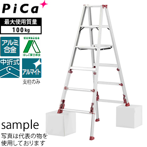 【期間限定 1月末迄】 ピカ(Pica) アルミ製 四脚アジャスト式専用脚立 スタッピー SXJ-270A 上部操作タイプ [大型・重量物]