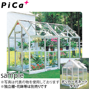 ピカ(Pica) 屋外用温室 プチカ WP-20P 2坪 アルミ製 全面ポリカーボネート ドアタイプ [大型・重量物]