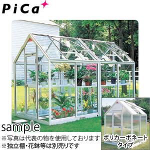 ピカ(Pica) 屋外用温室 プチカ WP-25PH 2.5坪 アルミ製 全面ポリカーボネート 引戸タイプ [大型・重量物]