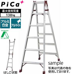 ピカ(Pica) アルミ製 はしご兼用脚立 PRO-210B [大型・重量物]