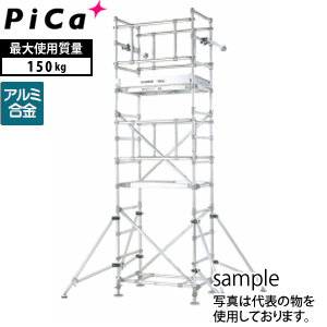 【期間限定 1月末迄】 ピカ(Pica) 高所作業台 アルミパイプ製足場 φ125キャスター付き 3段セット PST-3BA [大型・重量物]